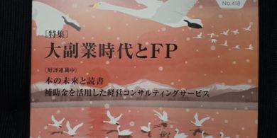 きんざい ファイナンシャル・プラン2019年12月号